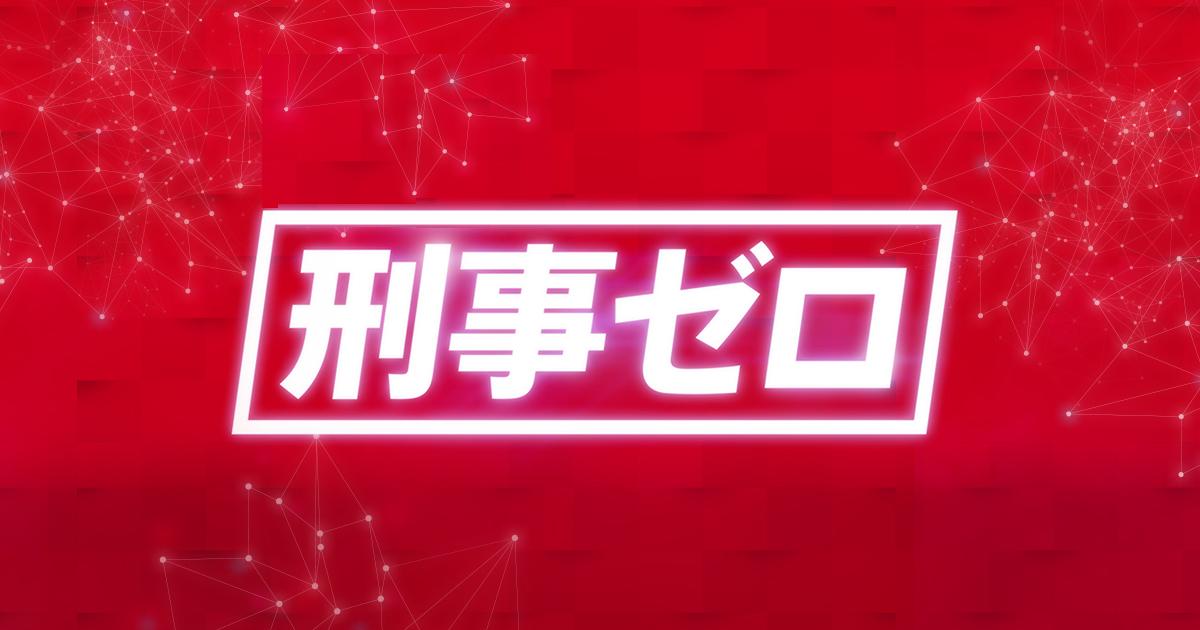 刑事ゼロのスペシャルドラマが放送決定!気になるあらすじやネタバレは!?時矢刑事はどうなる!?