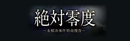 「絶対零度」のシーズン4の放送が決定!?主演は上戸彩か沢村一樹か・・・それとも!?