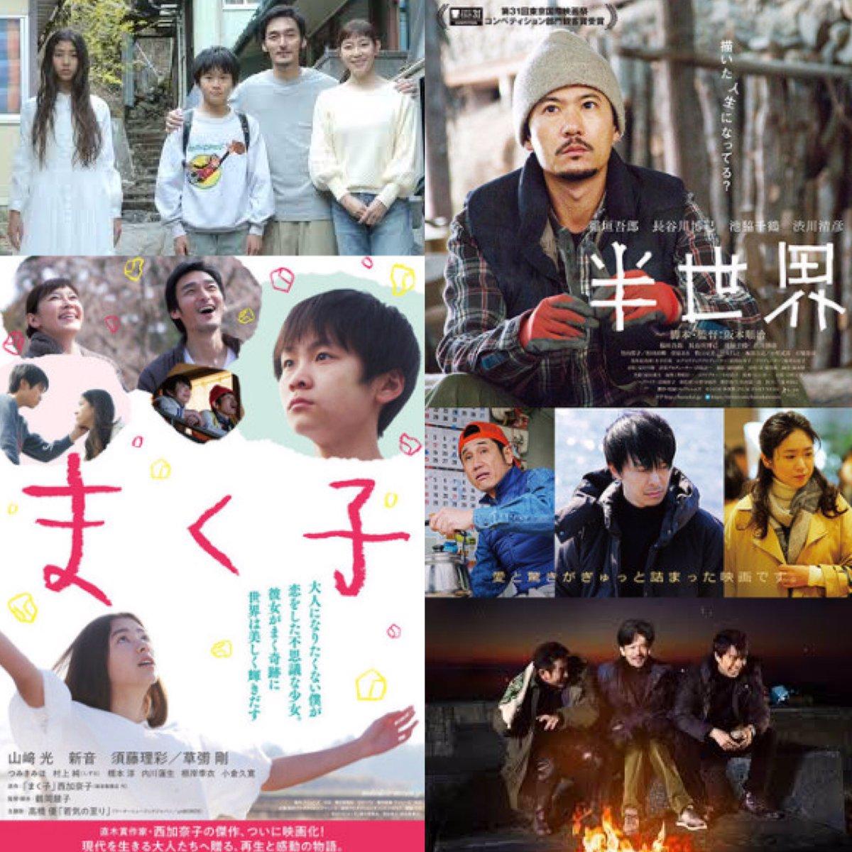 台風家族の感想・ネタバレ!新井浩文などキャストはどうなった!?世界を巻き込む喜劇