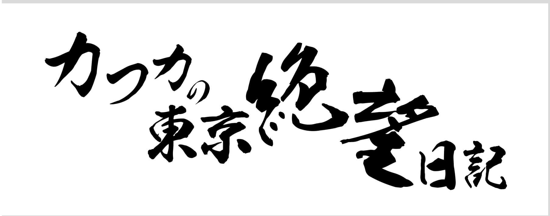 「カフカの東京絶望日記」の最終回が遂に放送!6話でカフカは生まれ変わる!?そして映画へ