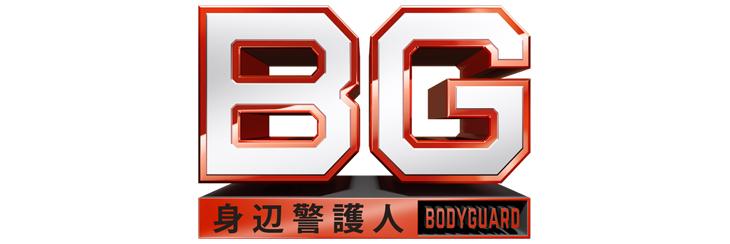 2020年1月に「BG~身辺警護人~」の続編は本当にやるの!?主題歌は木村拓哉という噂の真相