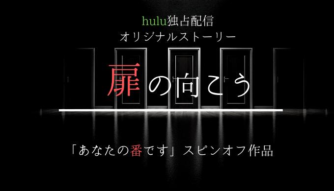 「あなたの番です」の最終回・Huluの扉の向こうの番外編ネタバレ!映画化は本当?