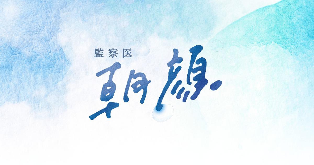 監察医朝顔2ネタバレ!上野樹里2クール主演!キャストあらすじ最終回は?