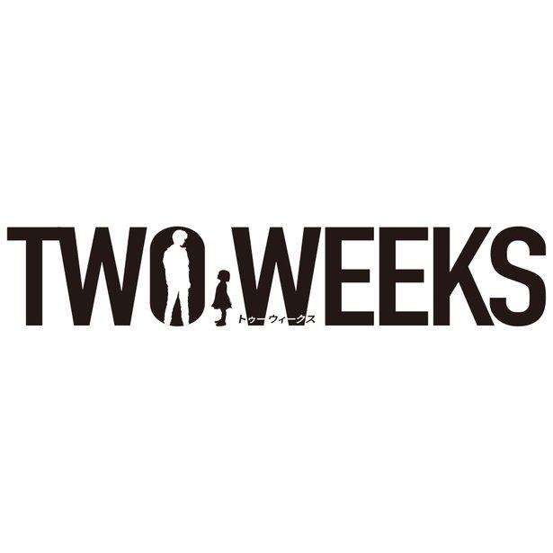 「TWO WEEKS」の第9話・10話(最終回)のあらすじ・ネタバレ!感想をまとめて紹介します!