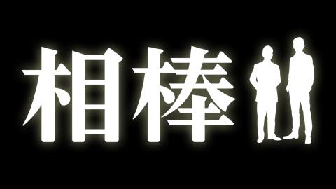 成宮寛貴が「相棒」で復帰決定!?平宮博重名義での復帰なのか、出演時期を予測してみよう!
