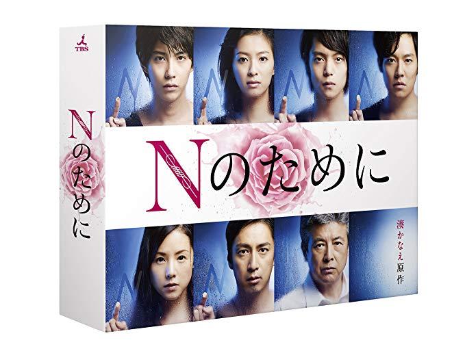 ドラマ「Nのために」のキャストは覚えてる?賀来賢人も出演していた名作ドラマのネタバレとその後