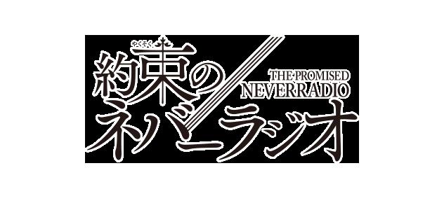 約束のネバーランドが実写映画化!ママ役やレイのキャストは?アニメなどの最新ネタバレも紹介!