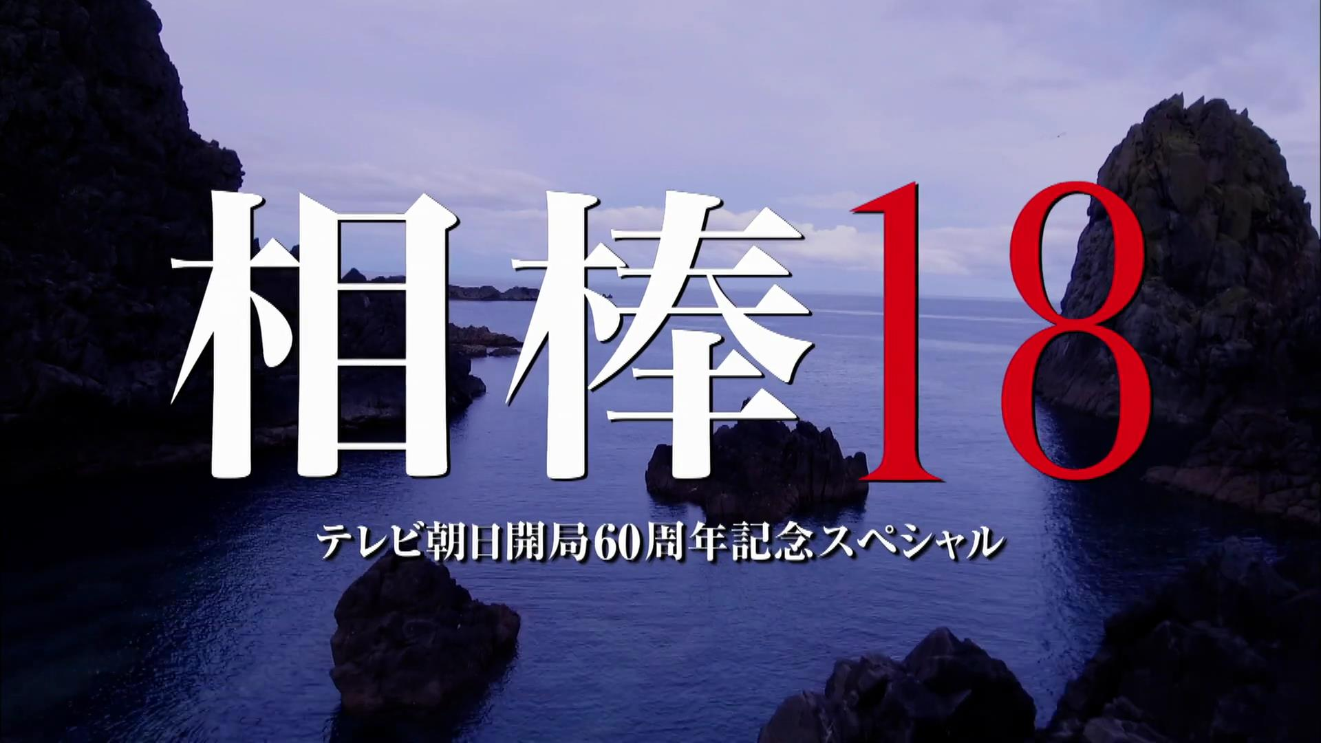 相棒18最終回スペシャルネタバレ!20話のあらすじやゲスト紹介