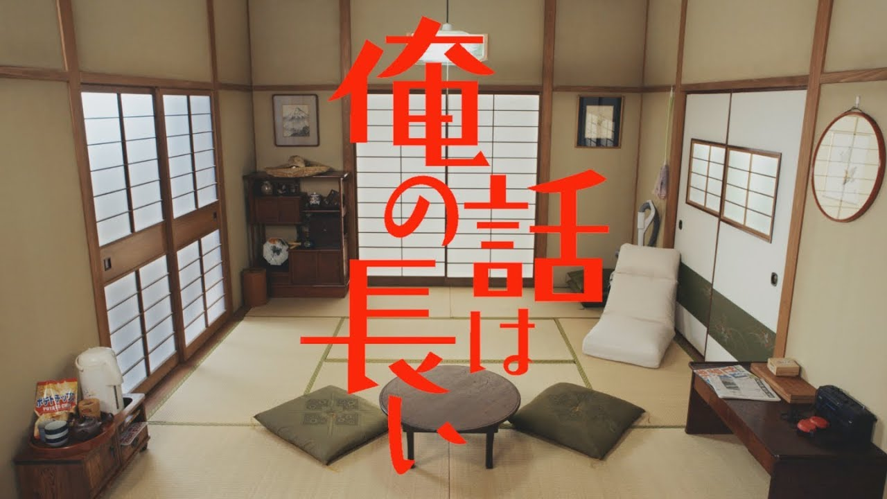 ドラマ「俺の話は長い」の1話2話のキャストやあらすじネタバレ!関ジャニ∞の主題歌は聴いた?