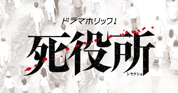 漫画「死役所」原作でのネタバレ!ドラマの今後のネタバレにもなるので閲覧注意!