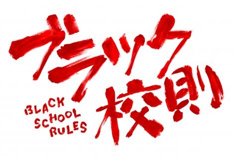 ドラマに映画にHuluに!?「ブラック校則」のあらすじ・ネタバレ!佐藤勝利と髙橋海人の学園ドラマ!