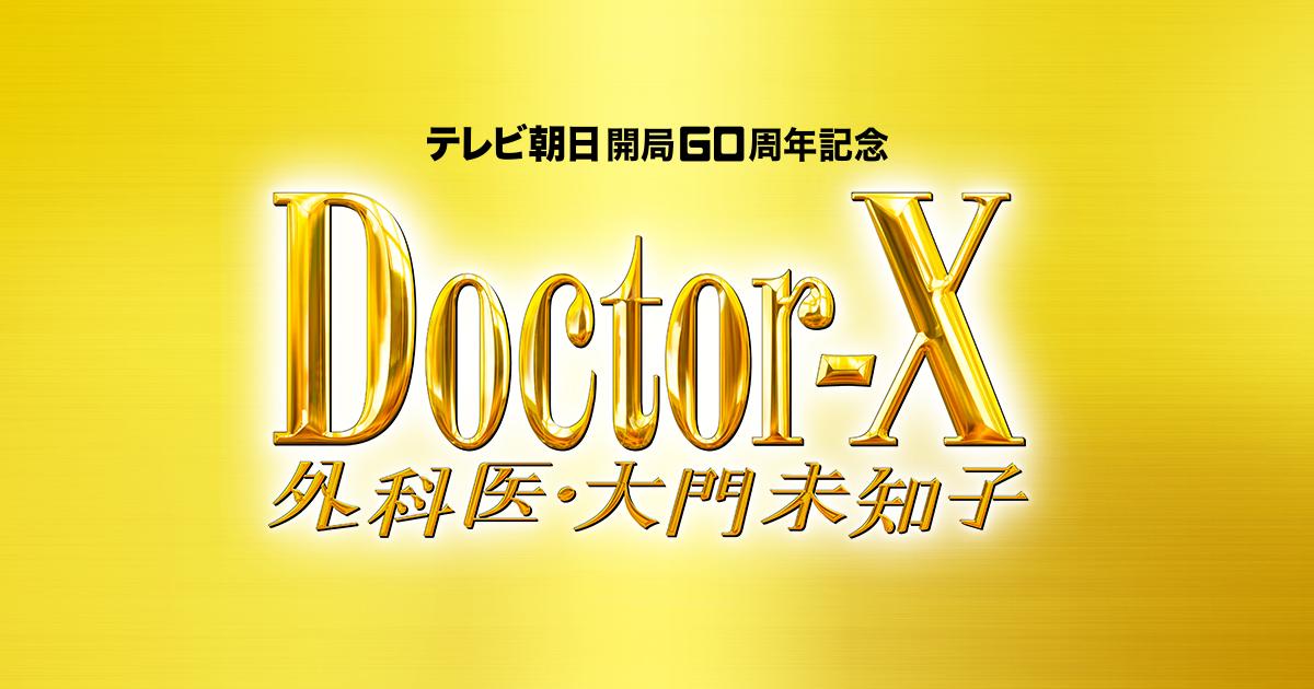 2019年「ドクターX」第6シリーズ1話2話のあらすじネタバレ!視聴率も安定の話題作の今後は!?