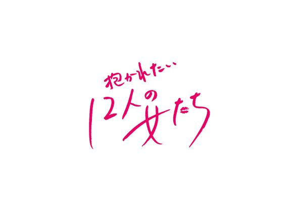 「抱かれたい12人の女たち」5話6話のあらすじネタバレ感想!中村ゆりかの怪しい熱演に山本耕史は!?
