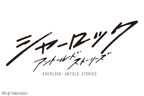 月9ドラマ「シャーロック」1話から最終回までのあらすじネタバレ!視聴率や感想など全網羅!