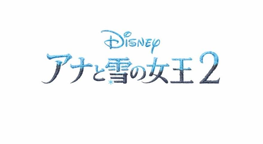映画「アナと雪の女王2」の内容と感想を暴露!あらすじやネタバレあり!オラフの声優はどうなった?