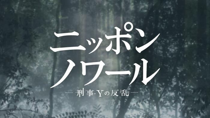 「ニッポンノワール」1話~8話のあらすじネタバレ!最終回はどうなる?3年A組キャストや視聴率も振り返ろう!