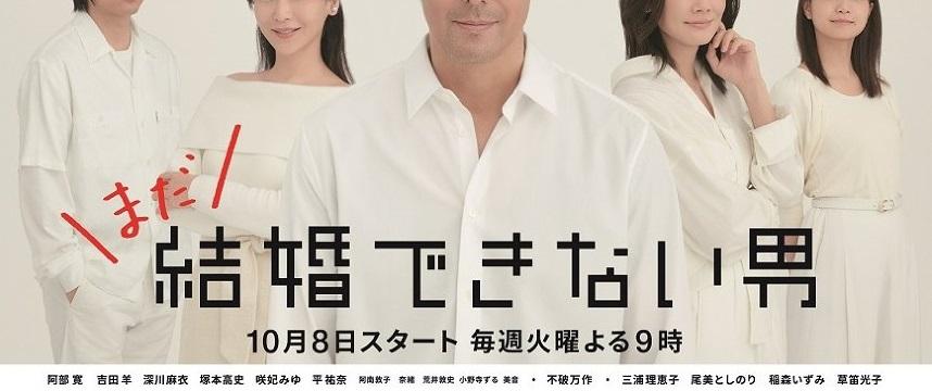 「まだ結婚できない男」1話~9話までのあらすじネタバレ!最終回目前の桑野信介は!?
