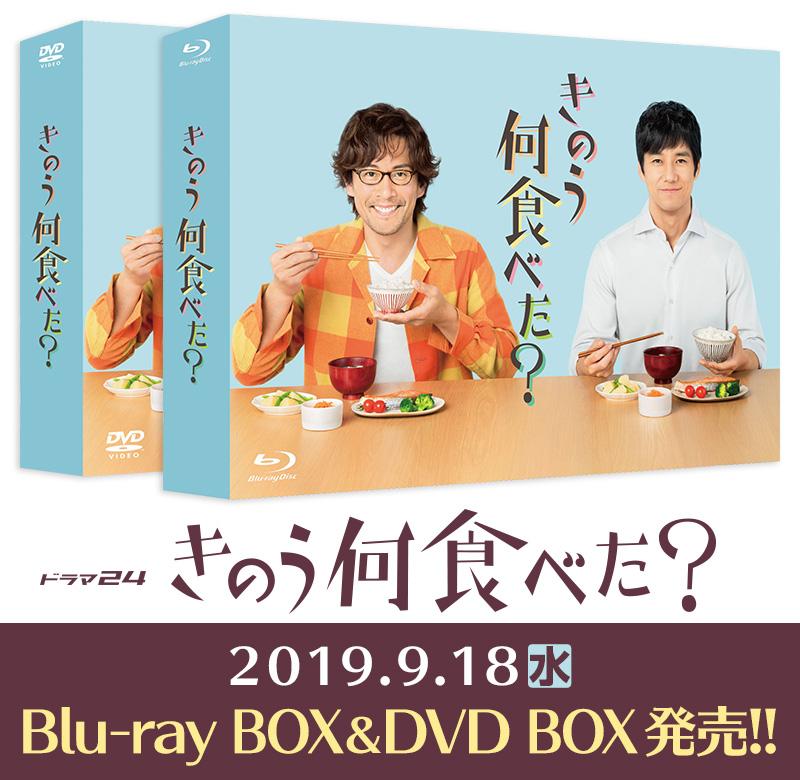 わさビーフと井上航(磯村勇斗)と「きのう何食べた?」正月スペシャル2020ネタバレ!早くも続編熱望の声!