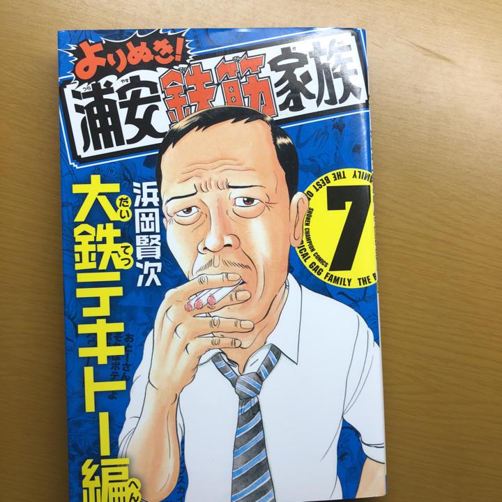 ドラマ「浦安鉄筋家族」主演キャストに佐藤二朗!1話~最終回までのあらすじネタバレ紹介!