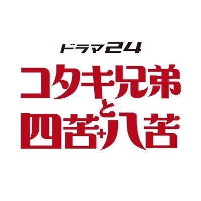 「コタキ兄弟と四苦八苦」1話~最終回のあらすじネタバレ感想!オリジナル原作の結末は?