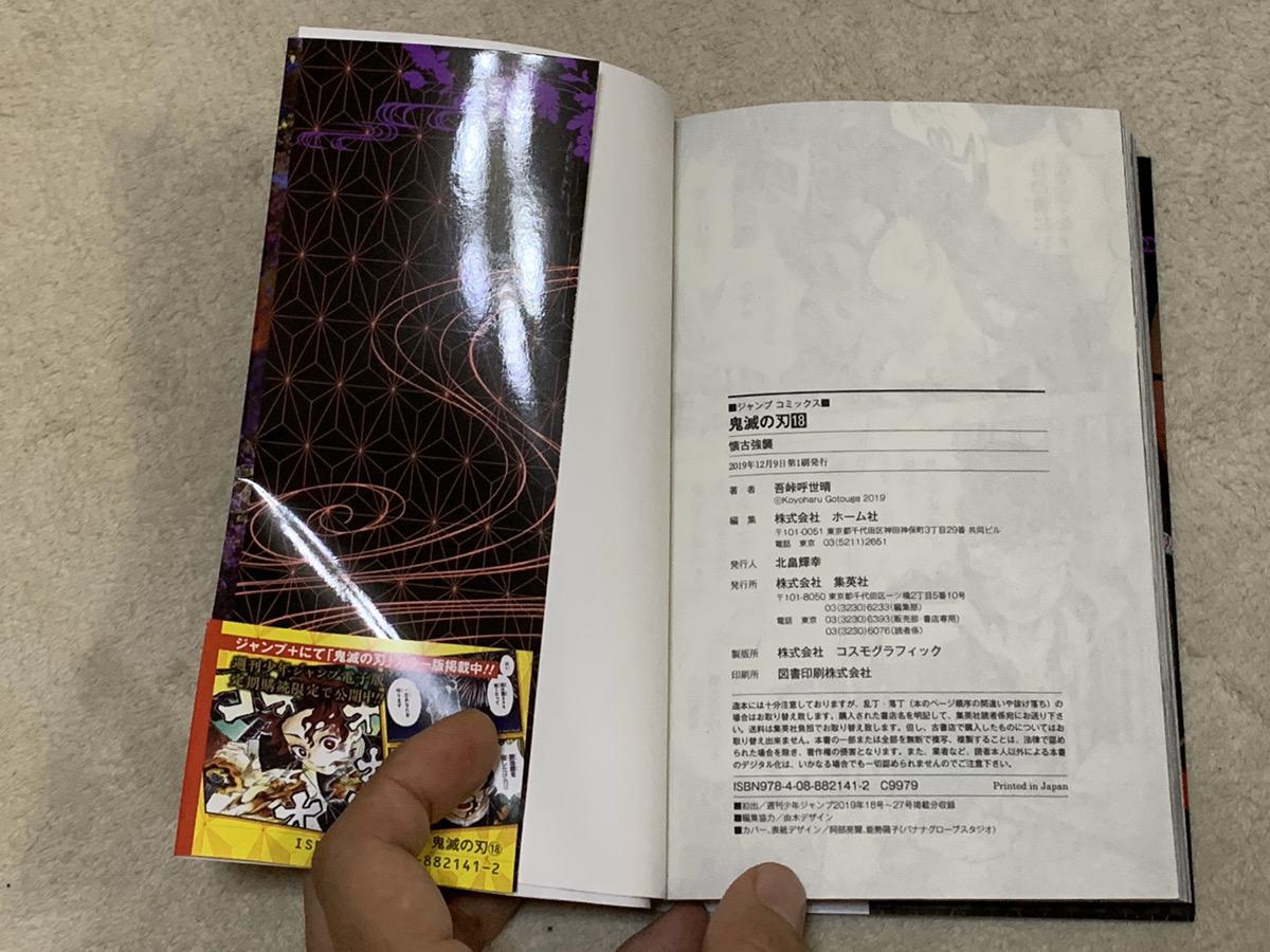 鬼滅の刃18巻の特典とネタバレ!初版100万部突破の最新巻の内容と19巻の発売日は?