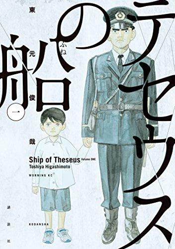 ドラマ「テセウスの船」最終話ネタバレ!漫画と結末は異なるか!?1話から最終回まであらすじ視聴率