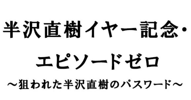 半沢直樹2の続編を前にスペシャルドラマ「エピソードゼロ」のキャストやあらすじをネタバレ!