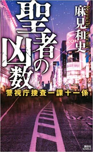 「蝶の力学」原作者、麻見和史先生による殺人分析班シリーズの次のドラマ化は?作品紹介!