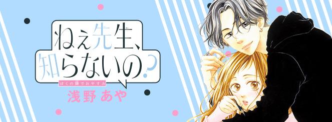 「ねぇ先生知らないの?」ドラマ最終回までの結末ネタバレ!放送地域は?愛知や熊本福岡でも観れる?