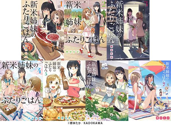 新米姉妹ご飯のレシピは?ドラマ「新米姉妹のふたりごはん」キャストや感想漫画のネタバレ