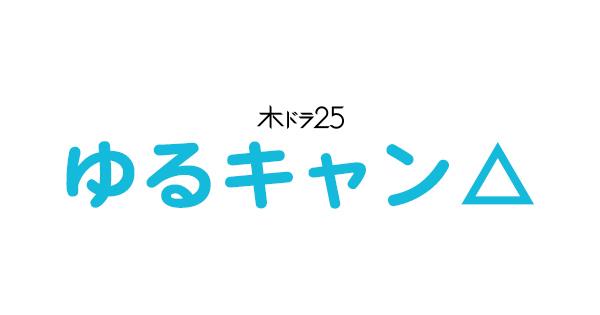 「ゆるキャン△」実写ドラマのロケ地やキャストを紹介!アニメや映画や漫画の聖地巡礼