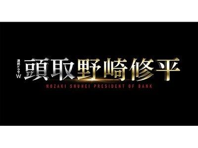「頭取 野崎修平」ドラマのネタバレ結末は?「監査役 野崎修平」の続編で織田裕二が続役!