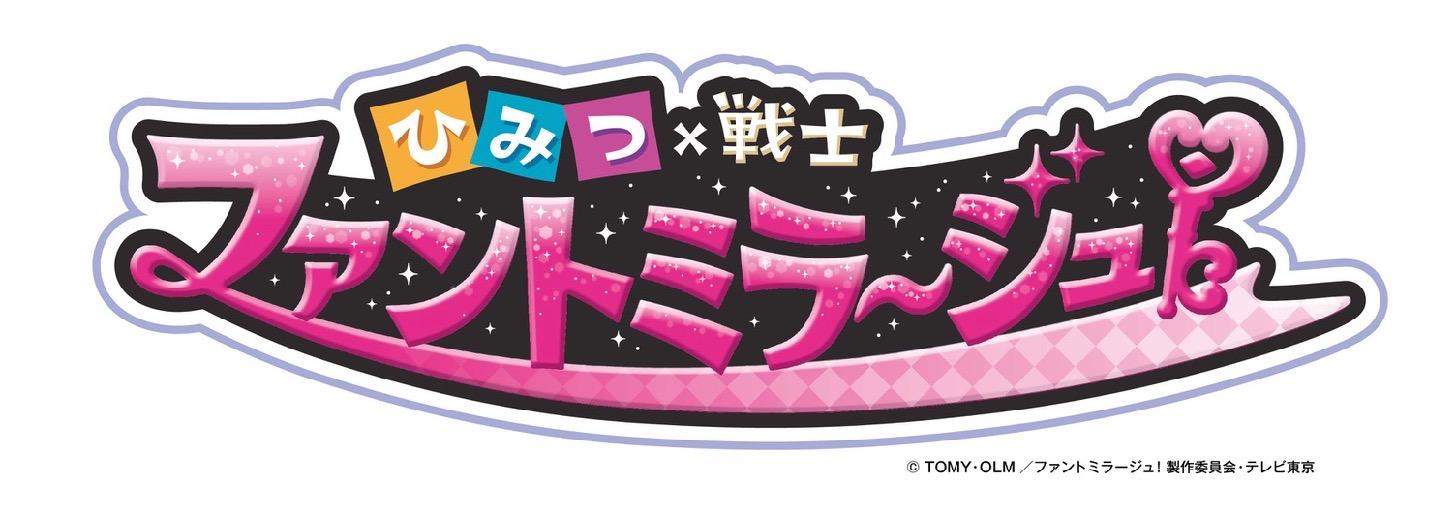 小栗旬も登場!「ひみつ×戦士 ファントミラージュ!」が映画に!あらすじやキャストを紹介!