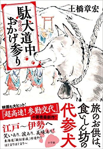 「大江戸グレートジャーニー」あらすじネタバレ!丸山隆平主演WOWOWドラマのキャストは?