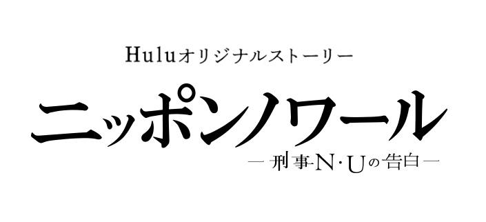 「ニッポンノワール」最終回とHulu限定配信「刑事N・Uの告白」ネタバレ