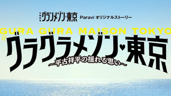 ノロウイルスとワインと三人暮らし「グランメゾン東京」9話のネタバレ!視聴率は14.7%!