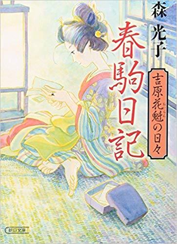 漫画「春駒 〜吉原花魁残酷日記〜」ネタバレ!無料で読む方法はある?