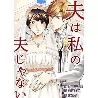 漫画「夫は私の夫じゃない」ネタバレ感想!無料で読む方法はあるの?