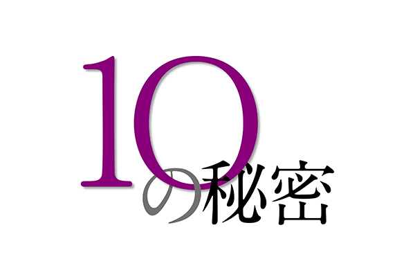 ドラマ「10の秘密」キャスト・ネタバレ!最終回結末までのあらすじと視聴率を紹介!原作は?