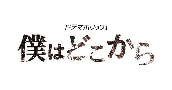 ドラマ「僕はどこから」あらすじネタバレ!最終回結末は?原作漫画は4巻で打ち切りに?