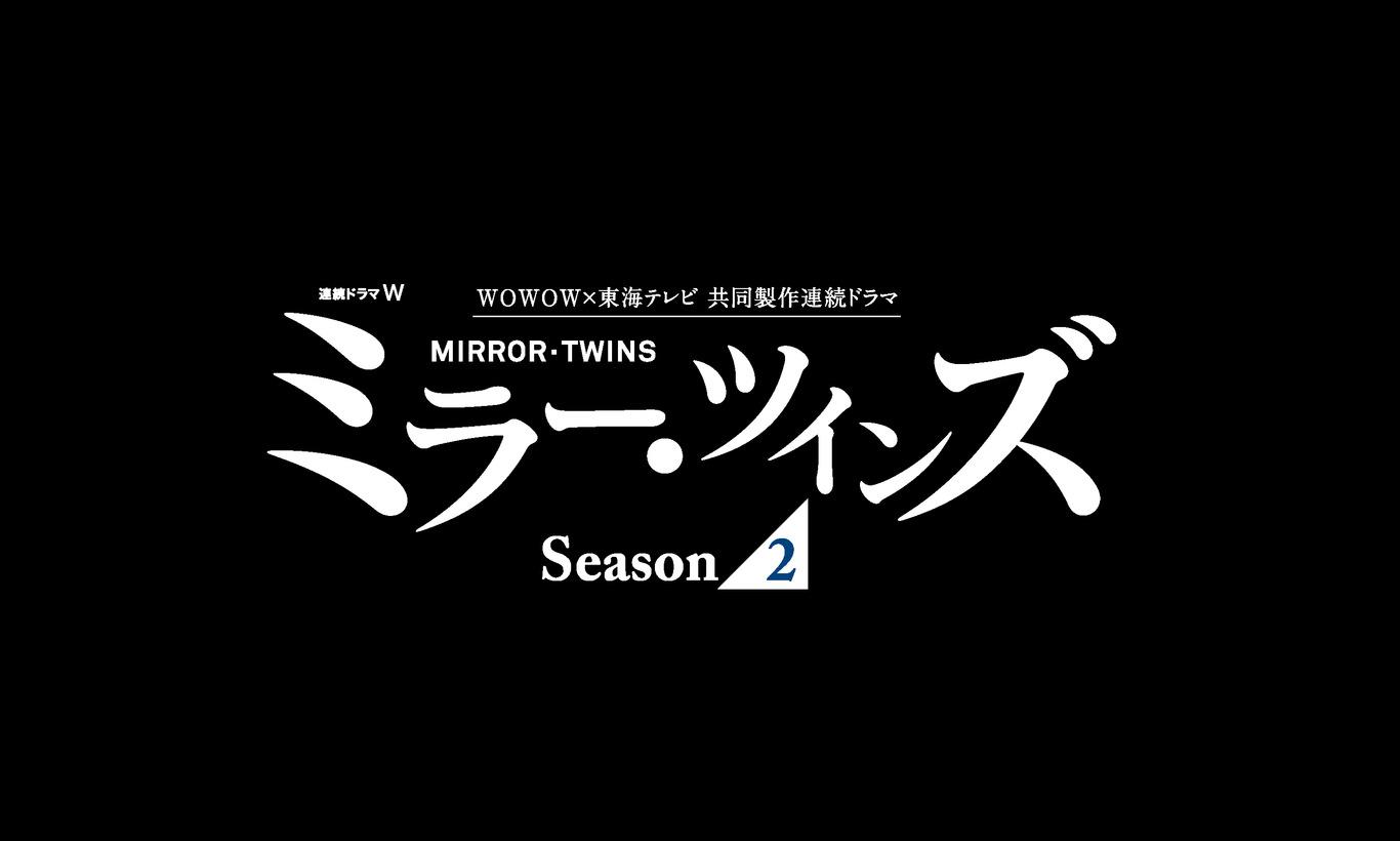 ミラーツインズseason2地上波放送!最終回4話までネタバレとあらすじ!藤ヶ谷太輔が一人二役!