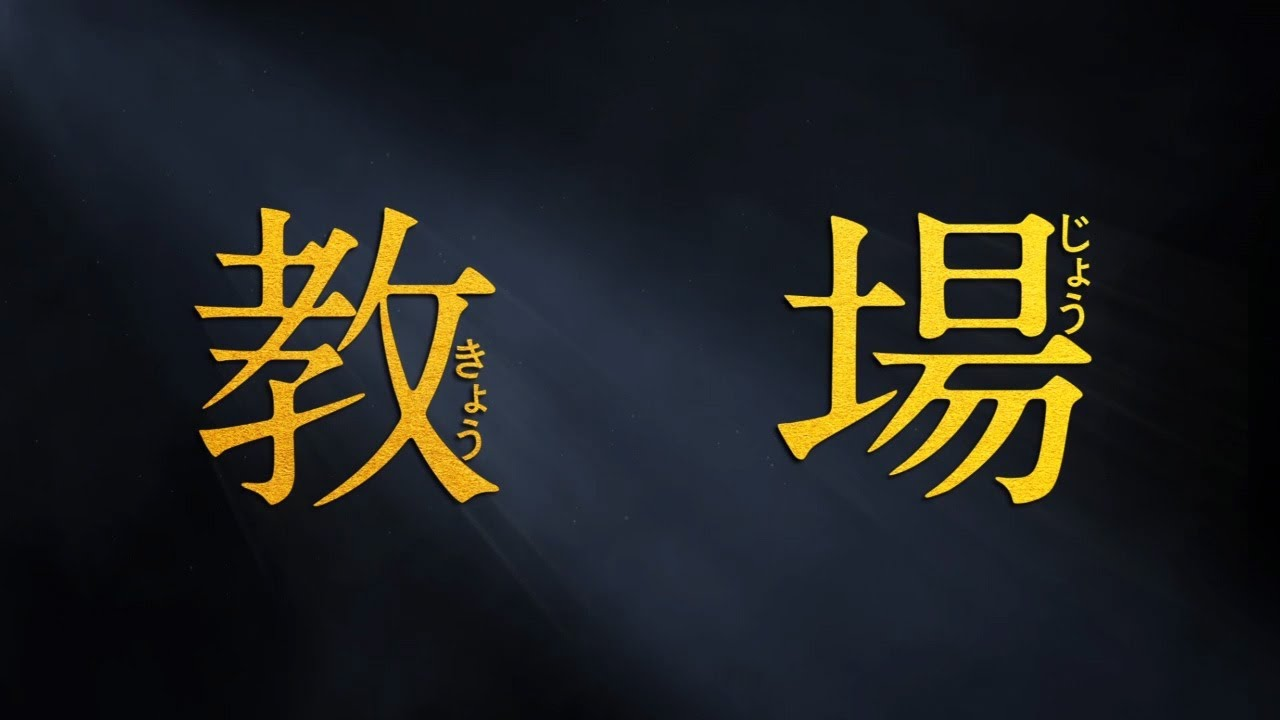 ドラマ「教場」1夜前編・2夜後編のネタバレ・感想を紹介!視聴率は?本当に冷徹無比な教官?