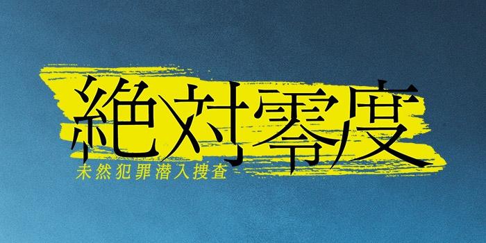 ドラマ「絶対零度」復活!最終回・結末ネタバレは?新シリーズのキャストや視聴率を紹介