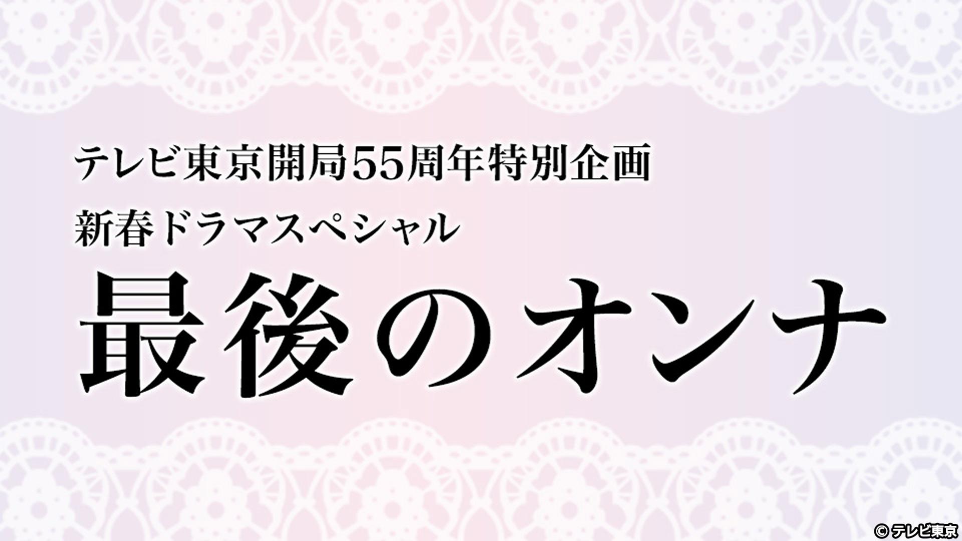 「最後のオンナ」ネタバレ!千葉雄大が最後にまさかの!?テレビ東京が送る「最後のオンナ」が話題