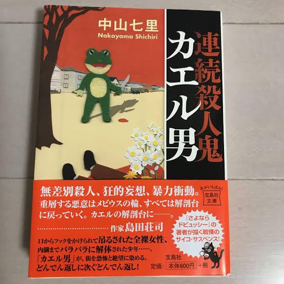 「連続殺人鬼カエル男」ネタバレ!犯人と真犯人と黒幕と復讐