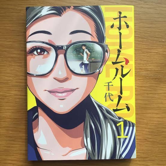 ホームルーム8話ネタバレ!原作漫画と異なる物語に突入!?