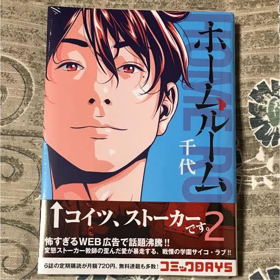 「ホームルーム」2巻ネタバレ・感想!ドラマの2話はここからスタート!