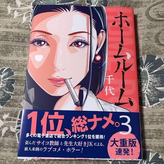 「ホームルーム」3巻ネタバレ・感想!隠しカメラが発見される!?