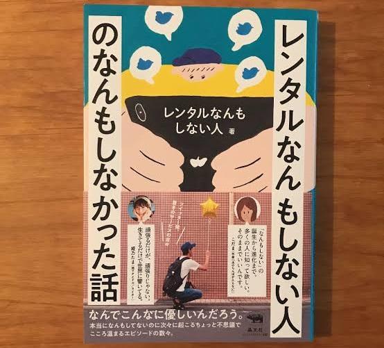 「レンタルなんもしない人」ドラマ最終回までネタバレ!増田貴久と他のキャストは?