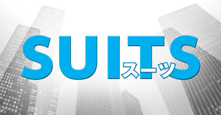 「SUITS/スーツ2」ドラマ続編決定!1話あらすじやキャストを振り返ろう!